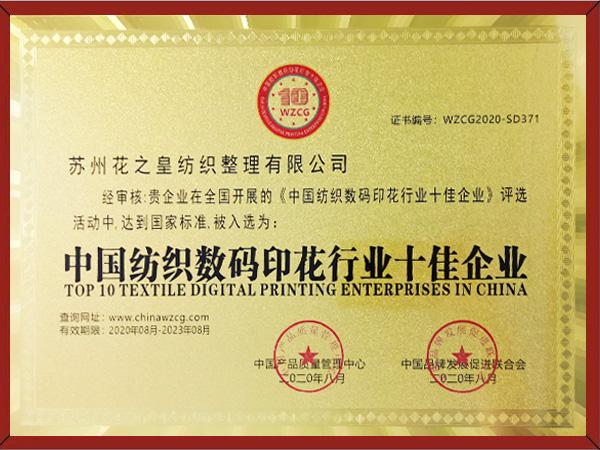 中国纺织数码印花行业十佳企业