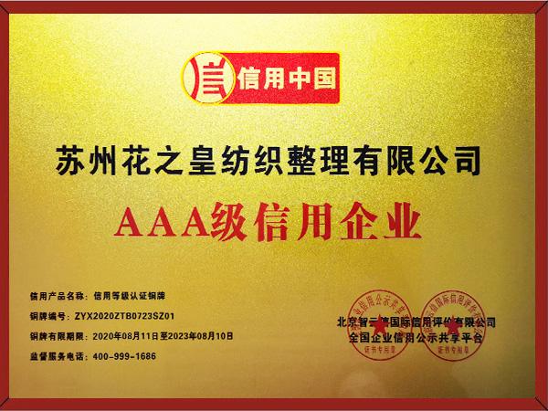 信用中国AAA级荣誉