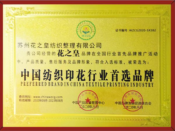 中国纺织印花行业首选品牌