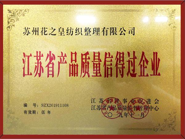 江苏省产品质量信得过企业
