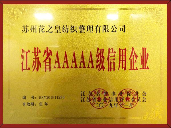 江苏省AAAAA级信用企业