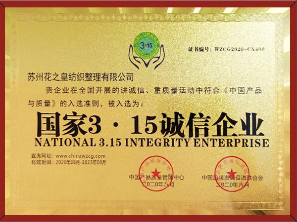 国家315诚信企业