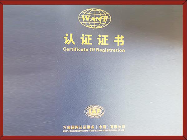 国际认证证书